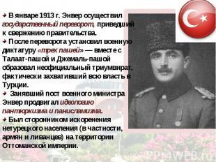 В январе 1913г. Энвер осуществил государственный переворот, приведший к свержен