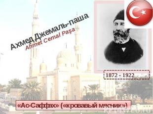 Ахмед Джемаль-паша «Ас-Саффах» («кровавый мясник»)