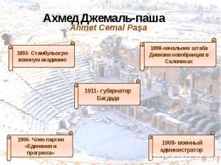 Ахмед Джемаль-паша 1893- Стамбульскую военную академию1898-начальник штаба Дивиз