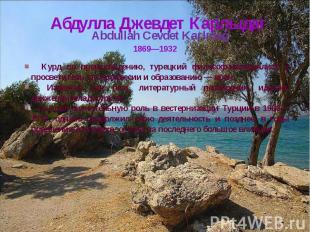 Абдулла Джевдет Карлыдаг Курд по происхождению, турецкий философ-материалист и п