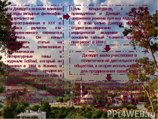 На Джевдета оказали влияние взгляды западных философов-материалистов и распространённая в XIX в. критика религии как консервативного пережитка прошлого. Он начал публиковать статьи на социальные, религиозные, экономические и литературные темы в журн…