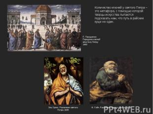Количество ключей у святого Петра – это метафора, с помощью которой творцы искус