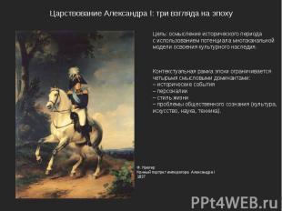Царствование Александра I: три взгляда на эпохуЦель: осмысление исторического пе