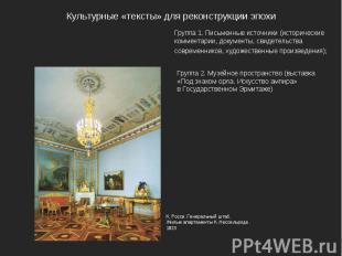 Культурные «тексты» для реконструкции эпохиГруппа 1. Письменные источники (истор