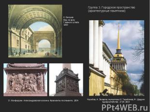 Группа 3. Городское пространство (архитектурные памятники)К. БеггровВид на арку