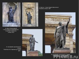 И. Мартос. Статуя Иоанна Крестителя в портике собора. 1807В. Демут-МалиновскийСт