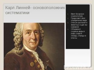Карл Линней- основоположник систематики Ввел бинарную номенклатуруПредложил свое