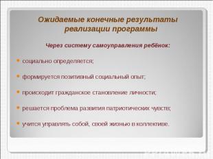 Ожидаемые конечные результаты реализации программыЧерез систему самоуправления р
