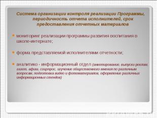 Система организации контроля реализации Программы, периодичность отчета исполнит