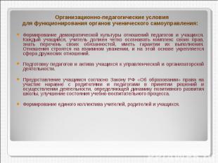 Организационно-педагогические условия для функционирования органов ученического