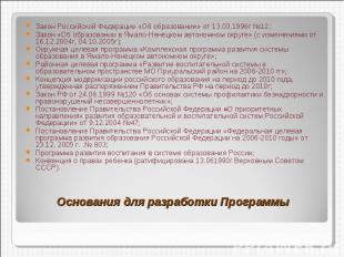 Закон Российской Федерации «Об образовании» от 13.03.1996г №12;Закон «Об образов