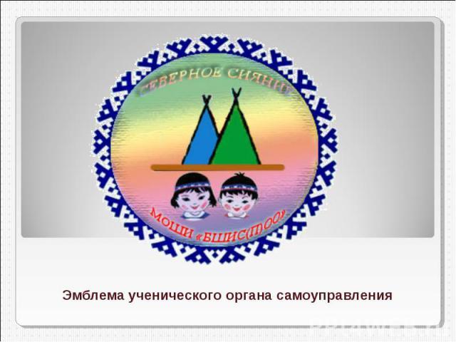 Эмблема ученического органа самоуправления