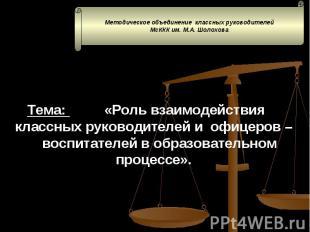 Методическое объединение классных руководителей МсККК им. М.А. Шолохова Тема: «Р