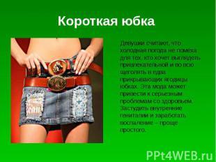Короткая юбка Девушки считают, что холодная погода не помеха для тех, кто хочет