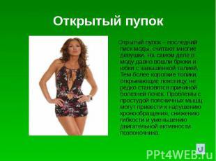 Открытый пупокОтрытый пупок – последний писк моды, считают многие девушки. На са