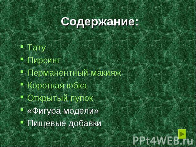 Содержание: ТатуПирсингПерманентный макияжКороткая юбкаОткрытый пупок«Фигура модели»Пищевые добавки