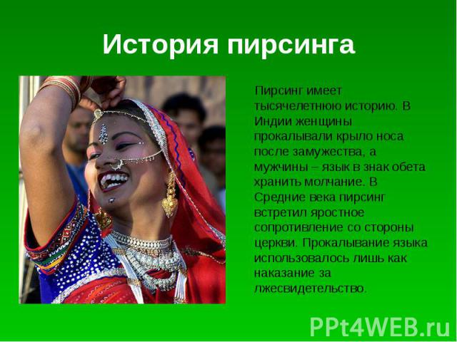 История пирсингаПирсинг имеет тысячелетнюю историю. В Индии женщины прокалывали крыло носа после замужества, а мужчины – язык в знак обета хранить молчание. В Средние века пирсинг встретил яростное сопротивление со стороны церкви. Прокалывание языка…