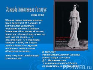 Зинаида Николаевна Гиппиус Одна из самых модных женщин того времени З. Н. Гиппиу