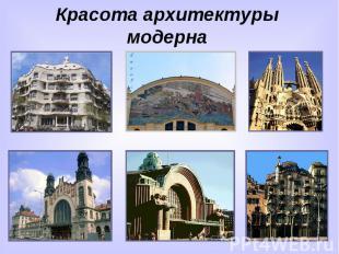 Красота архитектуры модерна