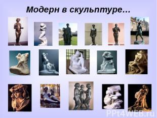 Модерн в скульптуре…
