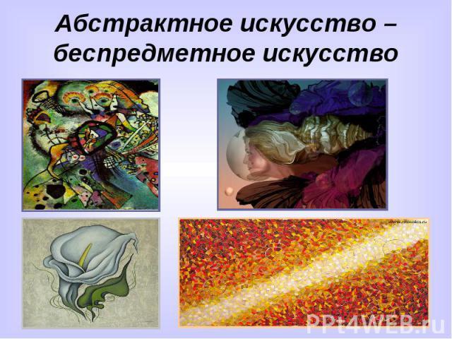 Абстрактное искусство – беспредметное искусство