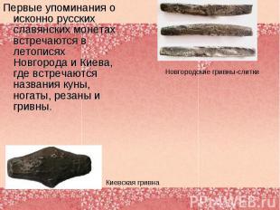 Первые упоминания о исконно русских славянских монетах встречаются в летописях Н