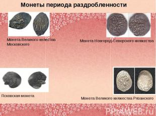 Монеты периода раздробленностиМонета Великого княестваМосковского Монета Новгоро