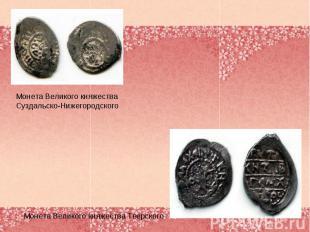 Монета Великого княжестваСуздальско-Нижегородского Монета Великого княжества Тве