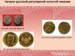 Начало русской регулярной золотой чеканкиЗолотой угорский Ивана III 10 золотых р