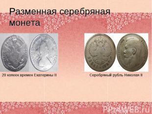Разменная серебряная монета20 копеек времен Екатерины II Серебряный рубль Никола