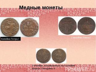 Медные монетыКопейка Петра I 2 копейки Павла I 2 копейки, исправленные на 4 копе