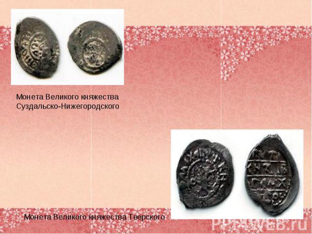 Монета Великого княжестваСуздальско-Нижегородского Монета Великого княжества Тверского