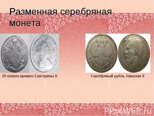 Разменная серебряная монета20 копеек времен Екатерины II Серебряный рубль Николая II