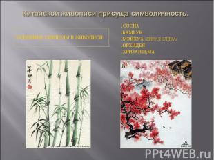 Китайской живописи присуща символичность.Основные символы в живописи:.сосна.бамб