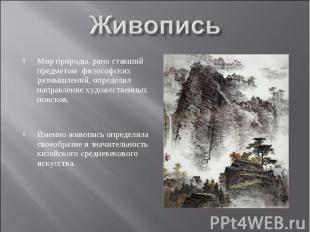 Живопись Мир природы, рано ставший предметом философских размышлений, определил