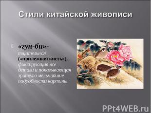 Стили китайской живописи «гун-би»-тщательная («прилежная кисть»), фиксирующая вс