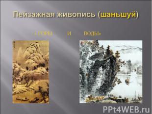 Пейзажная живопись (шаньшуй) « Горы и воды»