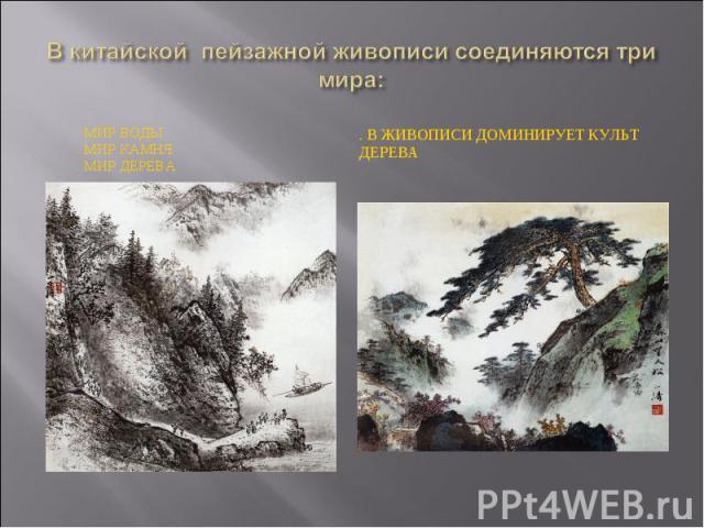 В китайской пейзажной живописи соединяются три мира:. Мир воды. Мир камня. Мир дерева. В живописи доминирует культ дерева