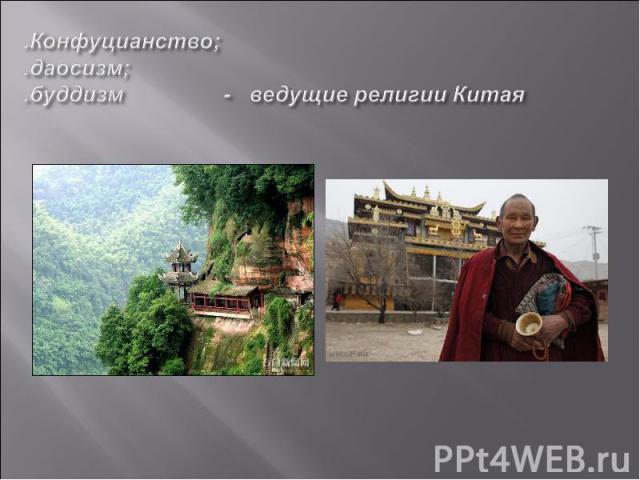 .Конфуцианство;.даосизм;.буддизм - ведущие религии Китая