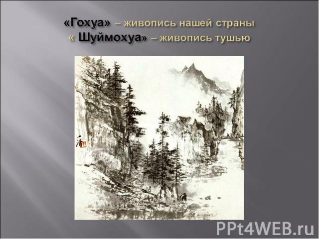 «Гохуа» – живопись нашей страны « Шуймохуа» – живопись тушью
