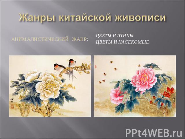 Жанры китайской живописи Анималистический жанр: Цветы и птицыЦветы и насекомые