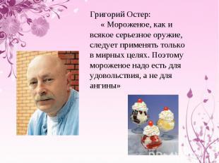 Григорий Остер: « Мороженое, как и всякое серьезное оружие, следует применять то