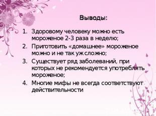 Выводы:Здоровому человеку можно есть мороженое 2-3 раза в неделю;Приготовить «до