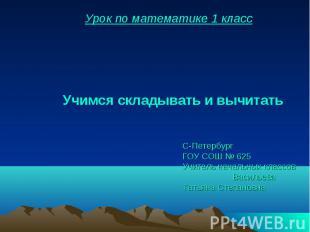 Урок по математике 1 класс Учимся складывать и вычитать С-Петербург ГОУ СОШ № 62