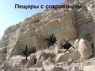 Пещеры с сокровищем