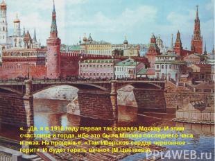 «…Да, я в 1916 году первая так сказала Москву. И этим счастлива и горда, ибо это