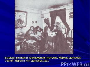 Бывшая детская в Трёхпрудном переулке. Марина Цветаева, Сергей Эфрон и Ася Цвета