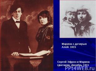 Марина с дочерью Алей. 1915Сергей Эфрон и Марина Цветаева. Декабрь 1911