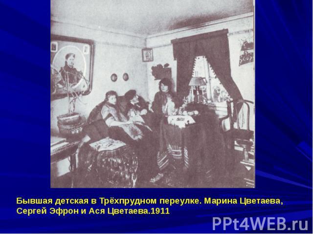 Бывшая детская в Трёхпрудном переулке. Марина Цветаева, Сергей Эфрон и Ася Цветаева.1911