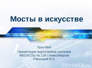 Мосты в искусстве Урок МХК Презентация подготовлена учителем МБОУ СОШ № 119 г.Но
